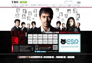 TBS「日曜劇場 新参者」