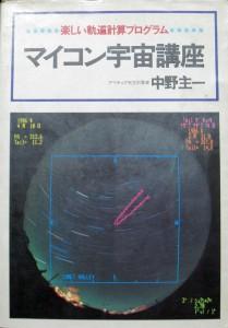 マイコン宇宙講座表紙