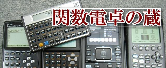 関数電卓の蔵TOP画像