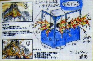 特撮博物館溶岩絵コンテ